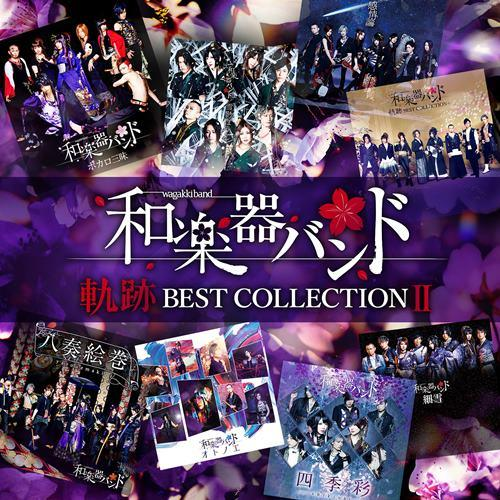 KISEKI BEST COLLECTION Ⅱ