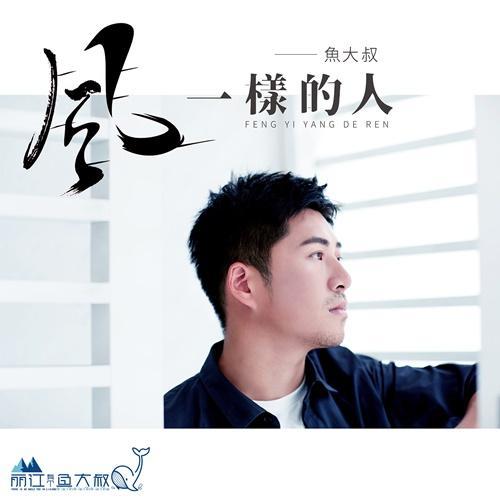 Feng yi yang de ren (Album ver.)