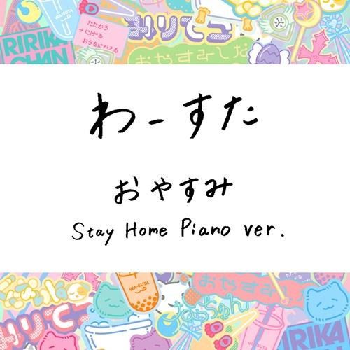 Oyasumi Stay Home Piano ver.
