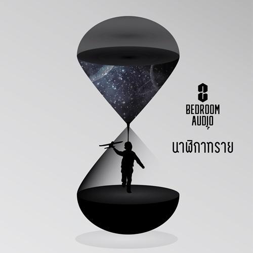 นาฬิกาทราย - Single