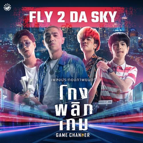 Fly 2 Da Sky (จาก