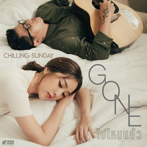 ไปไหนแล้ว (Gone) - Single