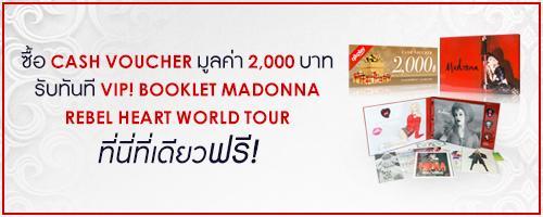 ซื้อ Cash Voucher รับทันที่ VIP! BOOKLET MADONNA REBEL HEART WORLD TOUR