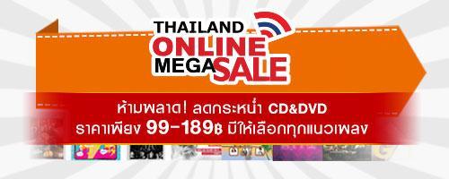 โปรโมชั่นราคาสุดพิเศษทั้งเพลงไทยและเพลงสากล