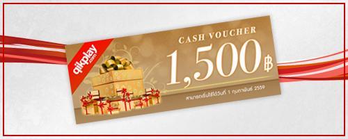 เติม Cash Voucher สำหรับซื้อสินค้าอื่นๆบนเว็บไซต์