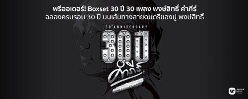 พรีออเดอร์ Boxset 30 ปี 30 เพลง พงษ์สิทธิ์ คำภีร์