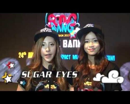 สาวๆ Sugar Eyes ขอรับรอง SONIC BANG ปีนี้สนุกแน่นอ
