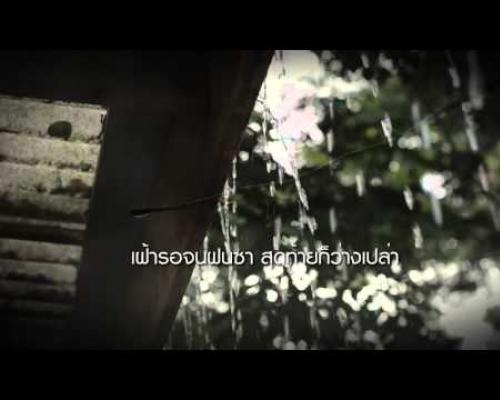 คิว Flure - ฤดูที่ฉันเหงา (Piano Version)