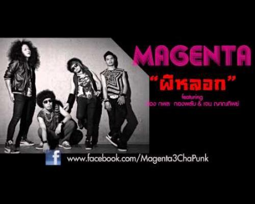 Magenta - ผีหลอก