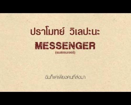 ปราโมทย์ วิเลปะนะ - Messenger [Audio]