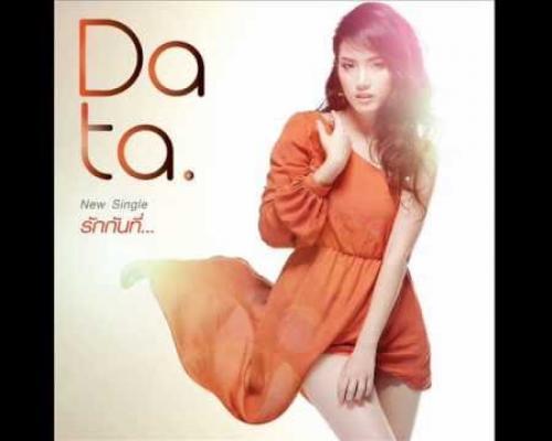 [Audio] DATA - รักกันที่...
