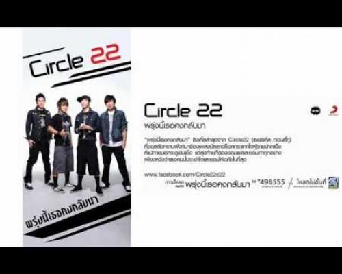 [Audio] Circle22 - พรุ่งนี้เธอคงกลับมา