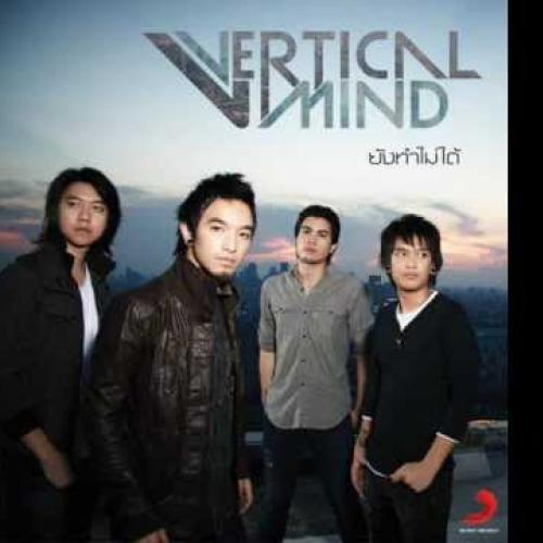 [Audio] Vertical Mind - ยังทำไม่ได้