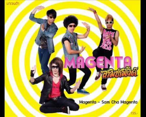 [Audio] Magenta - สามช่ามาเจนต้า