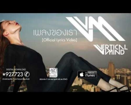 Vertical Mind - เพลงของเรา [Official Lyrics Video]