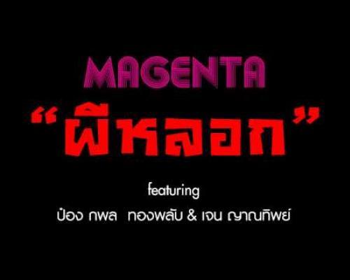 [Teaser] Magenta - ผีหลอก