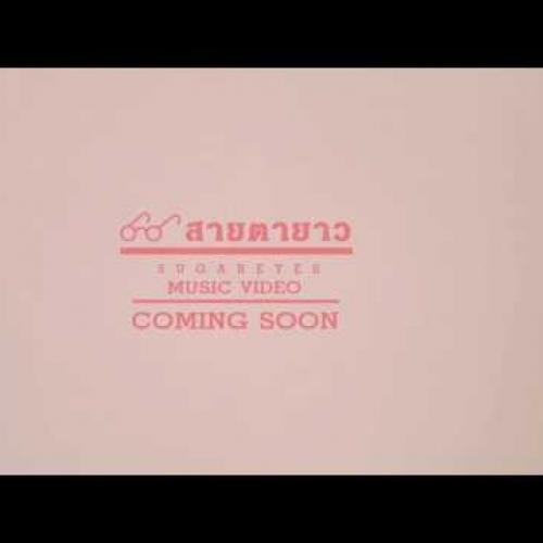 [Official Teaser] Sugar eyes - สายตายาว