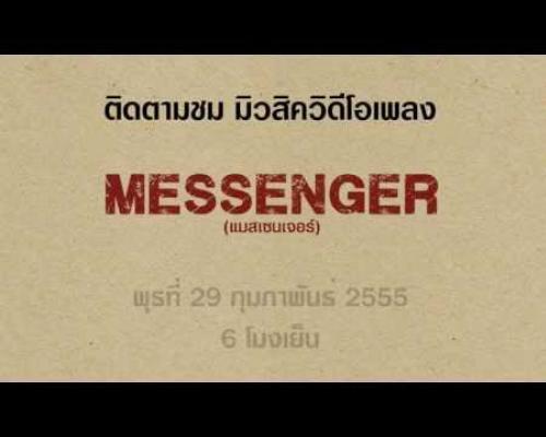 ปราโมทย์ วิเลปะนะ - Messenger [MV Teaser]