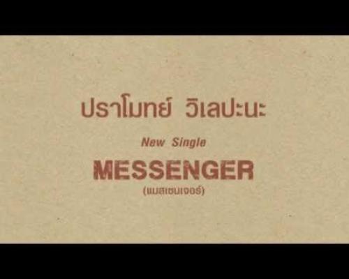 ปราโมทย์ วิเลปะนะ - New Single Teaser