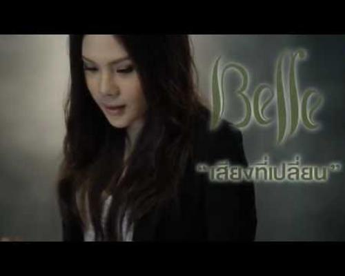 Belle - เสียงที่เปลี่ยน Teaser