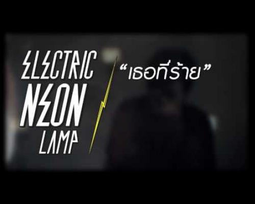 electric.neon.lamp - Teaser#2