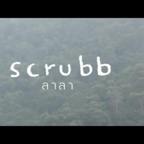 Scrubb - ลาลา [Teaser]