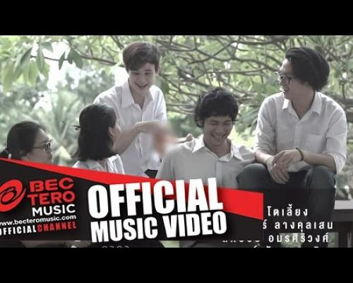 scrubb - ลาลา [Official Music Video]