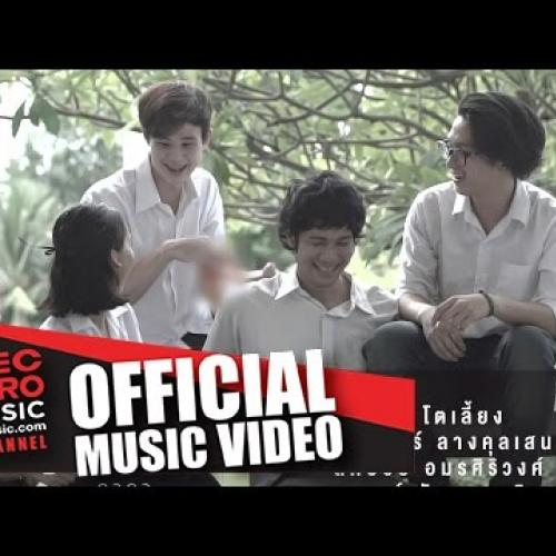scrubb - ลาลา [Official Music Video]
