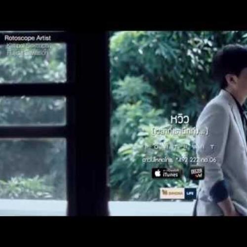 หวิว(เวลาที่เรานึกถึง...) - Portrait (Official MV)