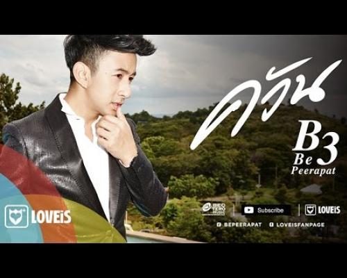 บี พีระพัฒน์ : ควัน [Official Audio]