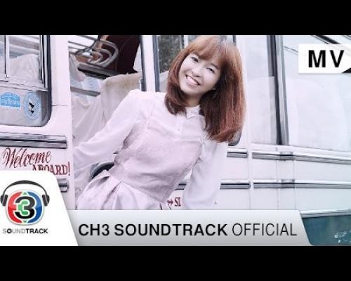 หัวใจพาไป Ost. สามใบไม่เถา | กวาง อาริศา | Official MV