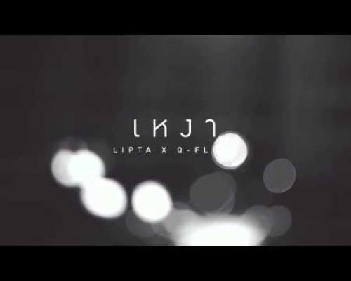 LIPTA - เหงา ft. Q-FLURE [TEASER]