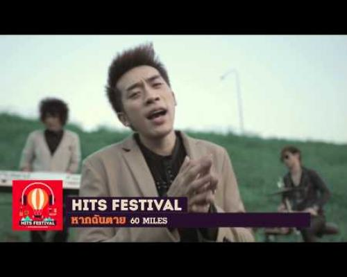 Hits Festival