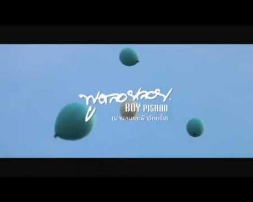 [Terser MV] พูดลอยลอย - บอย พิษณุ