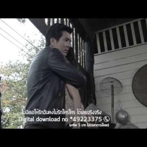 ใจสั่งให้รัก Ost.เลือดมังกร ตอน สิงห์ | บี พีระพัฒน์ เถรว่อง | Official MV