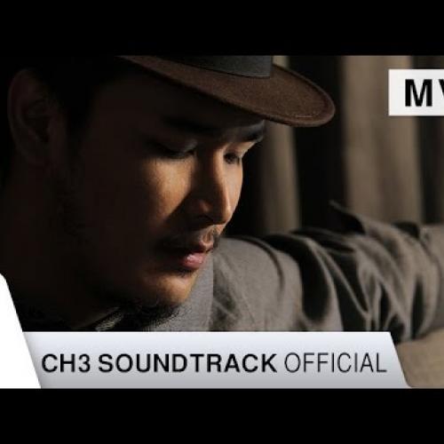 ให้ตายก็ไม่รักกัน Ost.สุดแค้นแสนรัก   ชาติ สุชาติ (The Voice Thailand)   Official MV