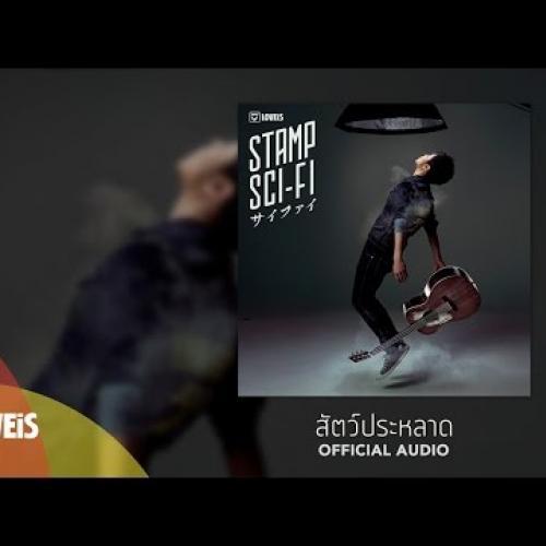 STAMP - สัตว์ประหลาด [Official Audio]
