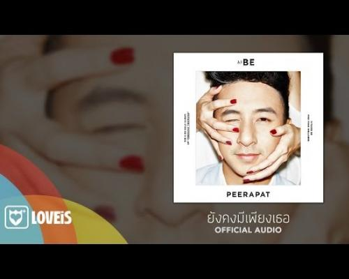 บี พีระพัฒน์ - ยังคงมีเพียงเธอ [Official Audio]