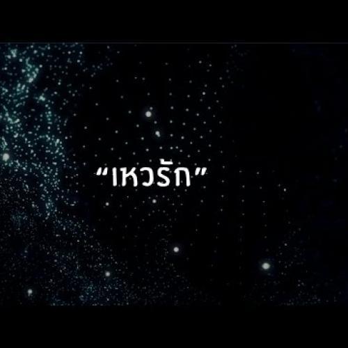 เหวรัก [Official Lyric Video] - เบน ชลาทิศ
