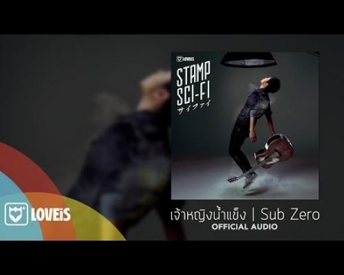 STAMP : เจ้าหญิงน้ำแข็ง [Official Audio]