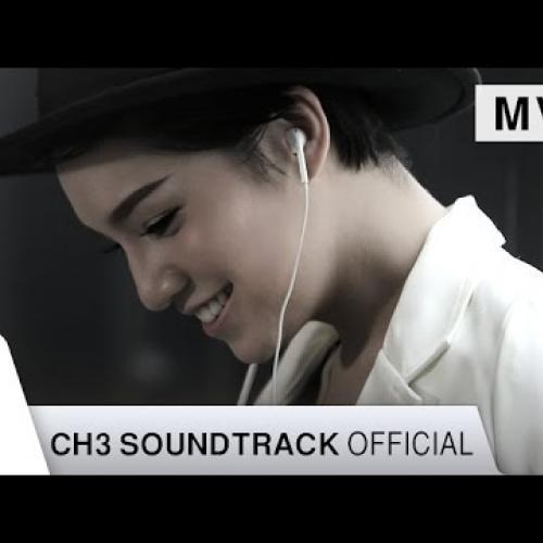 สะดุด (Acoustic Version) Ost.นางสาวทองสร้อย...คุณแจ๋วหมายเลข 1   จ๊ะ จิตตาภา   Official MV