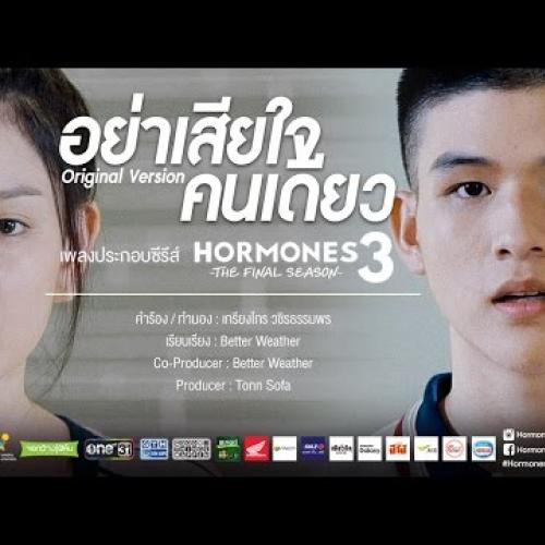 อย่าเสียใจคนเดียว (Original Version) Better Weather HORMONES 3 THE FINAL SEASON