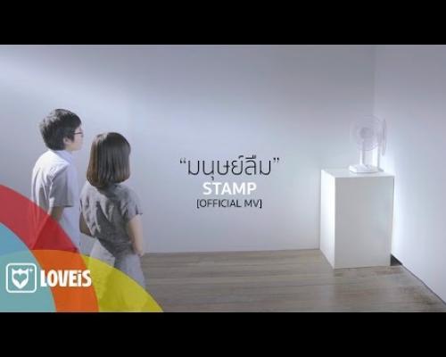 STAMP - มนุษย์ลืม [Official MV]